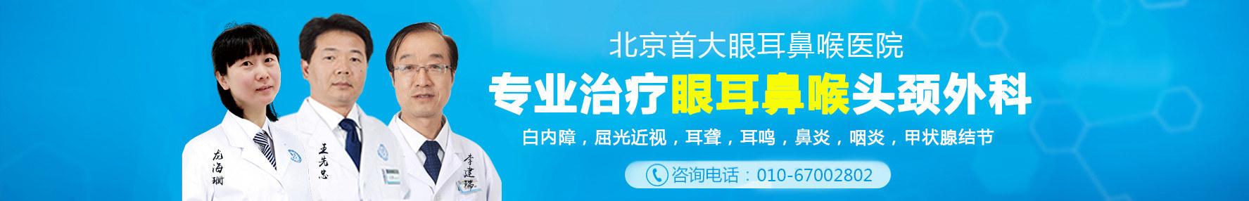 北京耳鼻喉医院哪家好