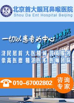 北京治疗耳鸣的医院哪家好