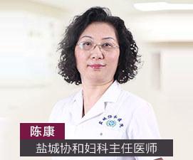 盐城妇科医院专家陈康
