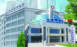 北京军海癫痫专科医院
