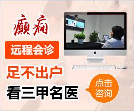 中国健康促进基金会癫痫防治公益项目在京启动
