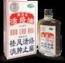 活络油(狮马龙活络油)