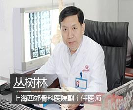 上海骨科医院丛树林介绍