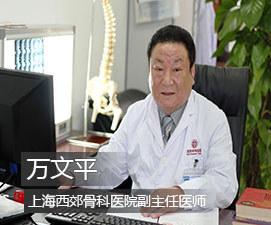 上海骨科医院万文平专家
