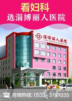 淄博妇科医院哪家好