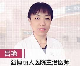 淄博丽人妇科医院
