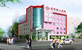 淄博丽人医院