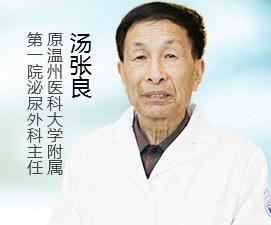 温州建国男科医院