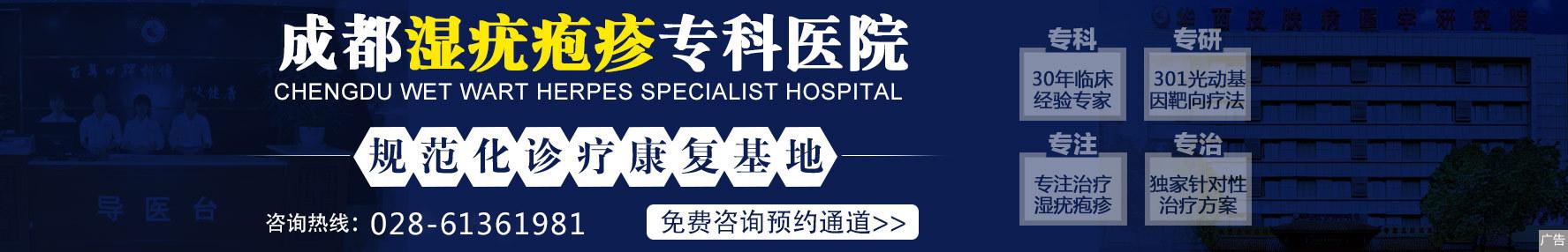 成都治尖锐湿疣的医院
