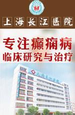 上海治疗癫痫医院哪家好