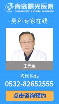 青岛治疗前列腺炎多少钱