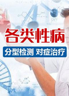 杭州尖锐湿疣医院