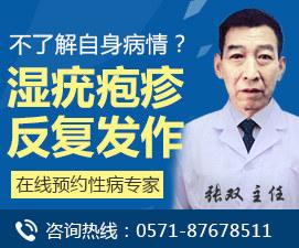 杭州广仁性病医院