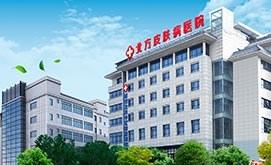 西安白癜风医院