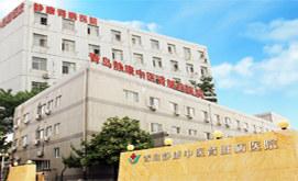 青岛肾病医院