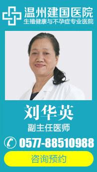 温州不孕不育治疗医院