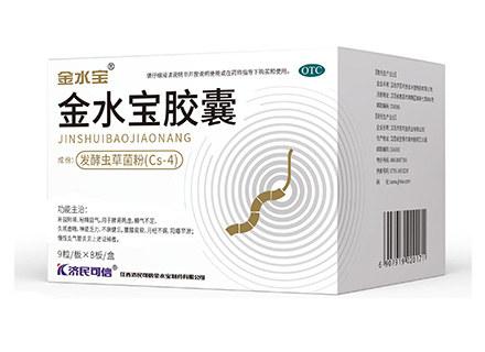 金水宝胶囊(济民可信)