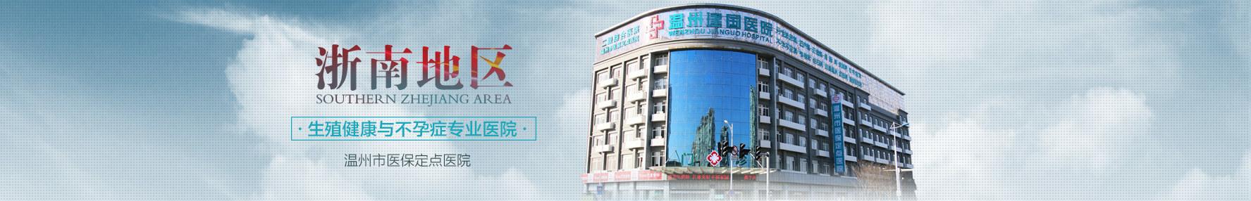 温州建国在线视频偷国产精品