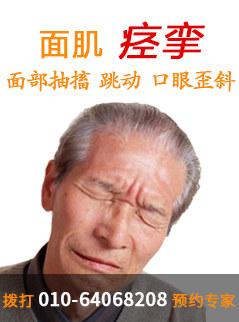 三叉神经痛治疗