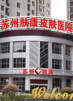 苏州银屑病医院