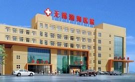 无锡渤海医院
