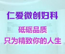 深圳仁爱医院简介