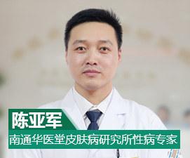 南通华医堂皮肤性病研究院