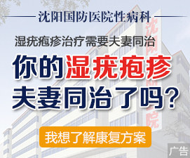 沈阳国防医院口碑