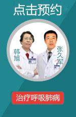 北京治疗哮喘的医院