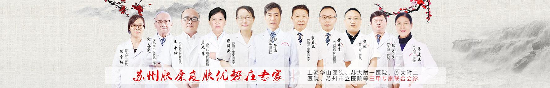 苏州皮肤病医院