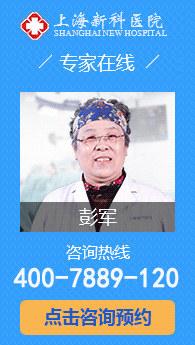 上海新科医院