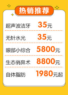 杭州整形美容医院