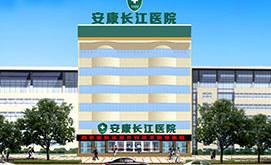安康长江医院