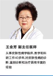 王金芳 副主任医师 资深皮肤性病专家 40年性传播疾病诊疗经验 对各种疑难性病有独特的见解和疗效