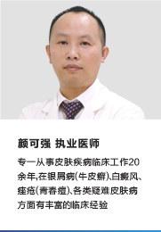 颜可强 主治医师 资深皮肤病专家 中国皮肤病学会会员 20年皮肤病诊疗经验