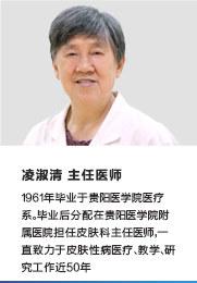 凌淑青 主任医师 贵阳资深皮肤病专家 西南皮肤病研究院专家 从事皮肤病临床治疗三十年