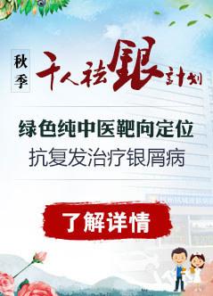杭州好的牛皮癣医院