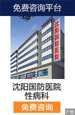 沈阳梅毒医院
