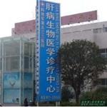 云南肝病533