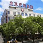 北京天桥医院皮肤科博客