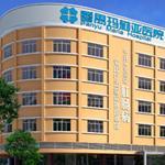 番禺玛莉亚医院