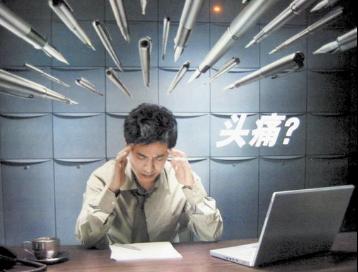 紧张性头痛