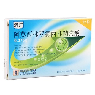 阿莫西林双氯西林钠胶囊(澳广)