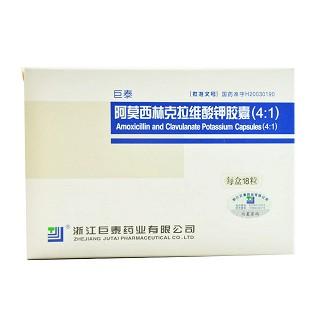 阿莫西林克拉维酸钾胶囊(4:1)