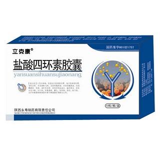 盐酸四环素胶囊(立克康)