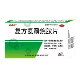 新泰可(复方氨酚烷胺片)