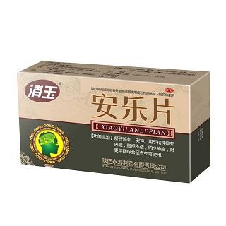 安乐片(消玉)