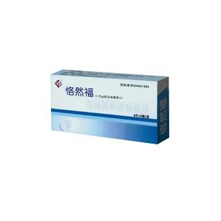 克林霉素磷酸酯片(恪然福)