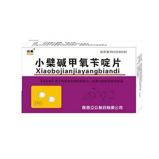 小檗碱甲氧苄啶片