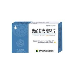 硫酸特布他林片(万花山)